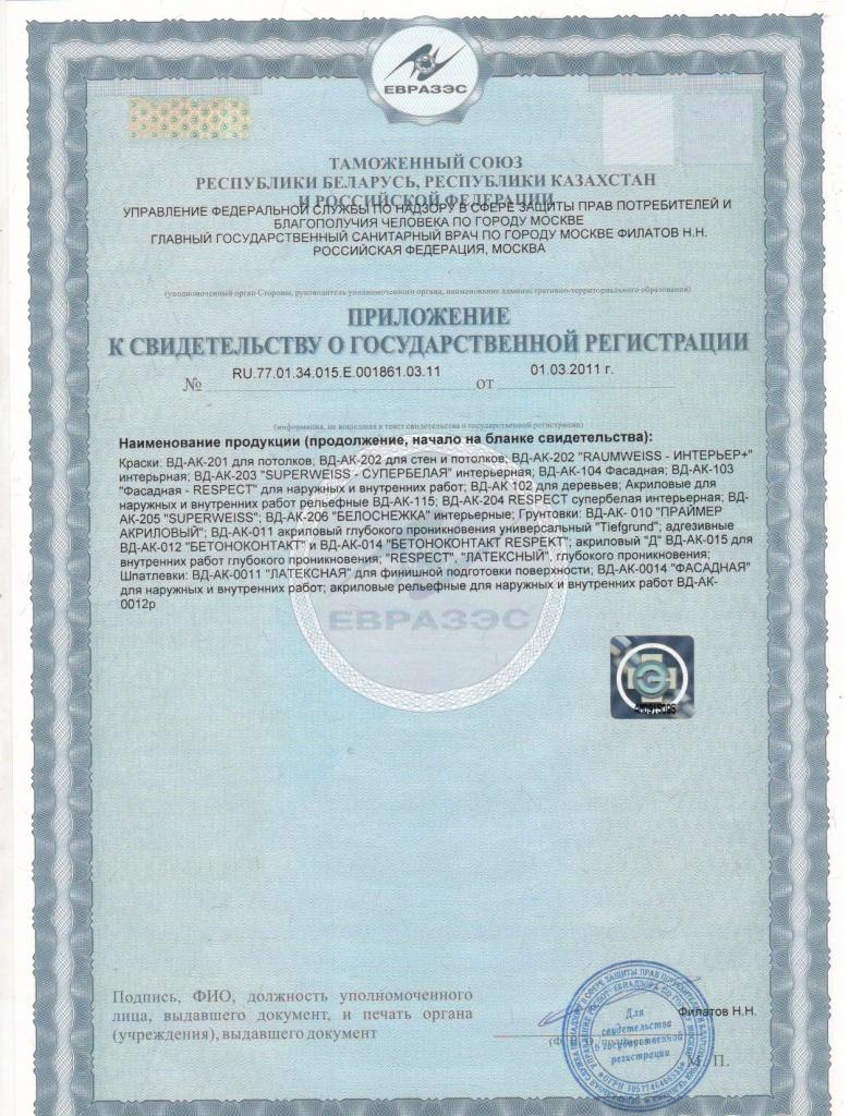 Сертификат бетоноконтакт кнауф скачать сухая гидроизоляция пола видео