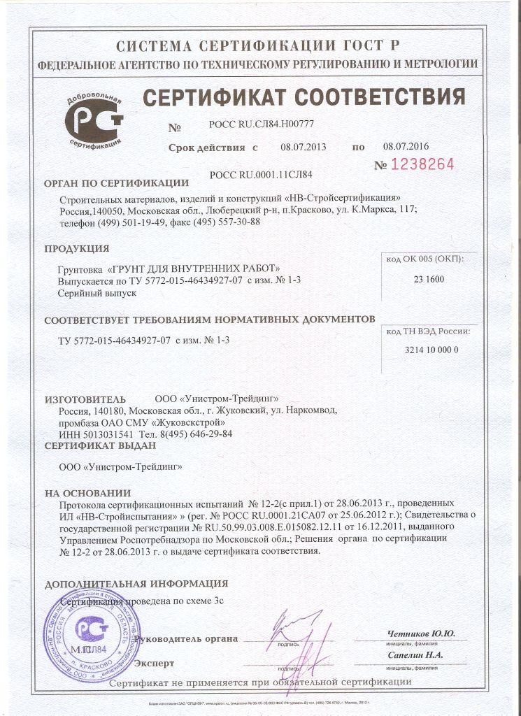 Грунтовка бетоноконтакт кнауф сертификат соответствия скачать мастика битумная по металлу