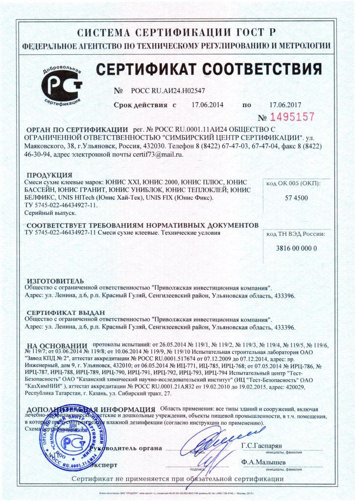 Сертификат на бетоноконтакт скачать гидроизоляция рекс