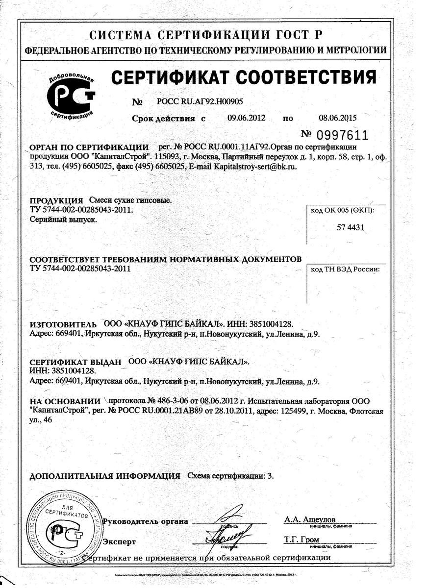 Сертификат на грунтовку бетоноконтакт кнауф ремонтная гидроизоляция подземных сооружений видео