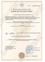 Свидетельство. Магазин стройматериалов MasterSnab.pro